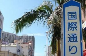 Okinawa(480)