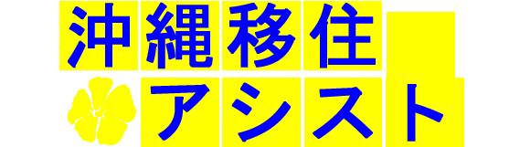 沖縄移住アシスト